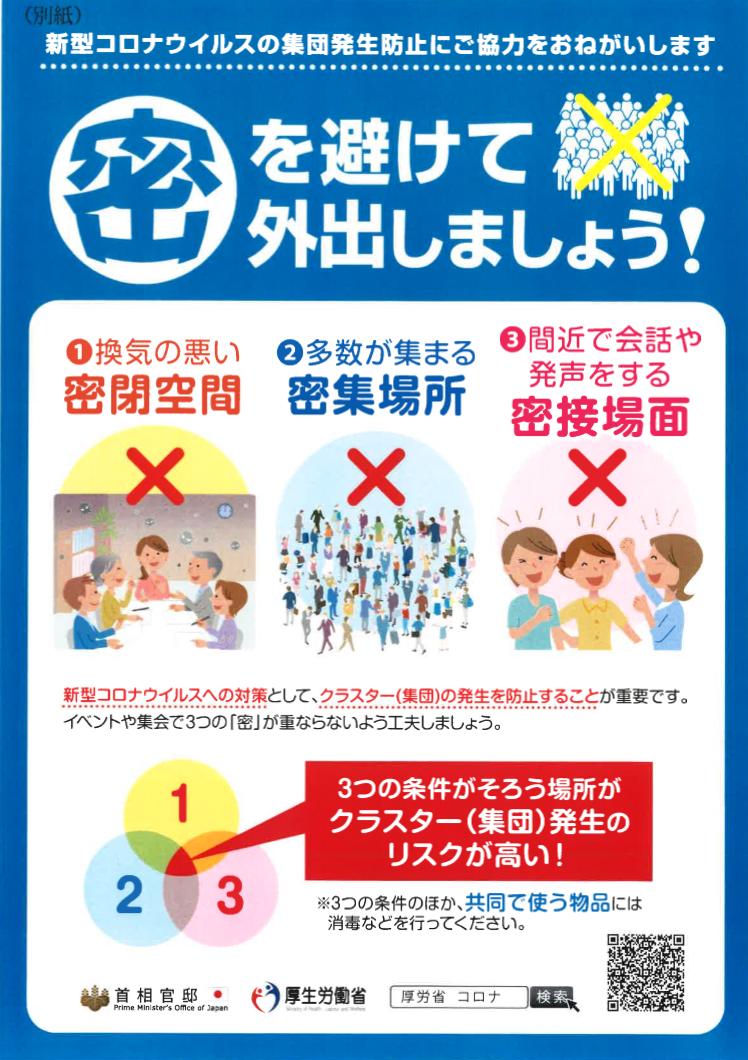 沖縄 県 コロナ ウイルス 感染 者