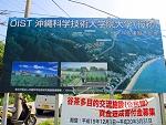 冲绳科学技术大学院大学在建中1