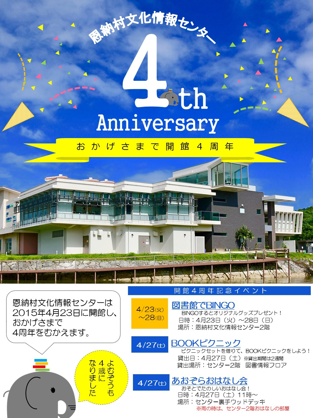 The Onna-son culture information center opening fourth anniversary