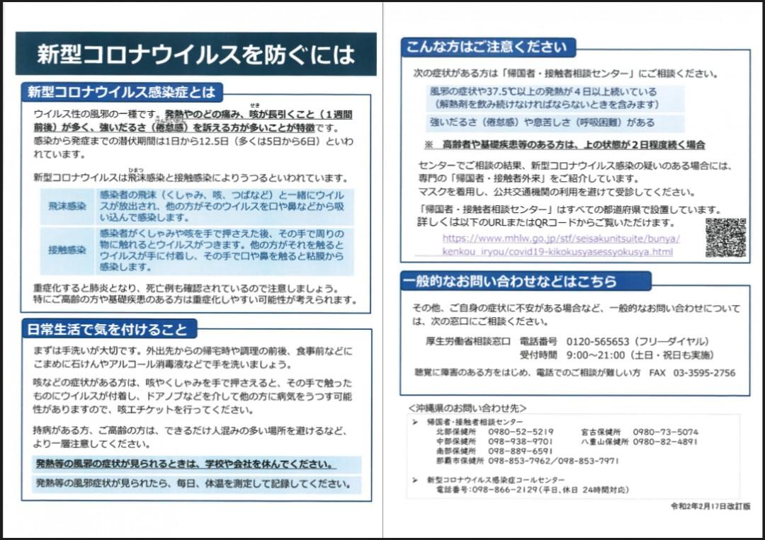 沖縄 コロナ 感染 者 数
